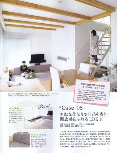 「&homeアンドホーム」掲載! house-yama