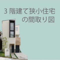 三階建て狭小住宅の間取り図