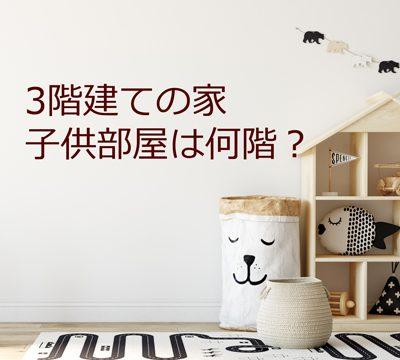 3階建ての家の間取り:子供部屋の位置は何階?