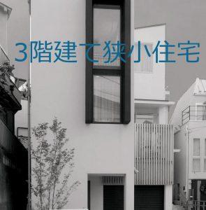 3階建て狭小住宅の間取り