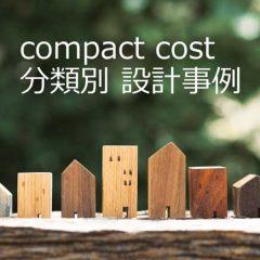 [ローコスト住宅設計]compact cost house 設計事例