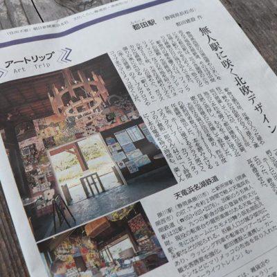 朝日新聞掲載 eki-cafe