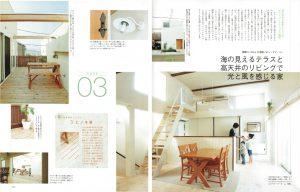 神奈川の狭小デザイン注文住宅