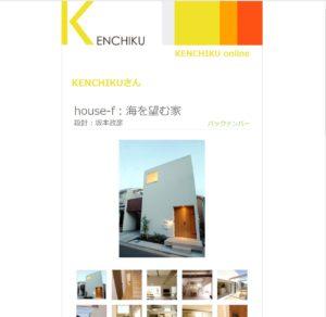 神奈川横須賀で建てる狭小デザイン住宅