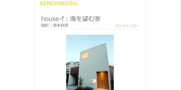 kenchiku online 掲載!