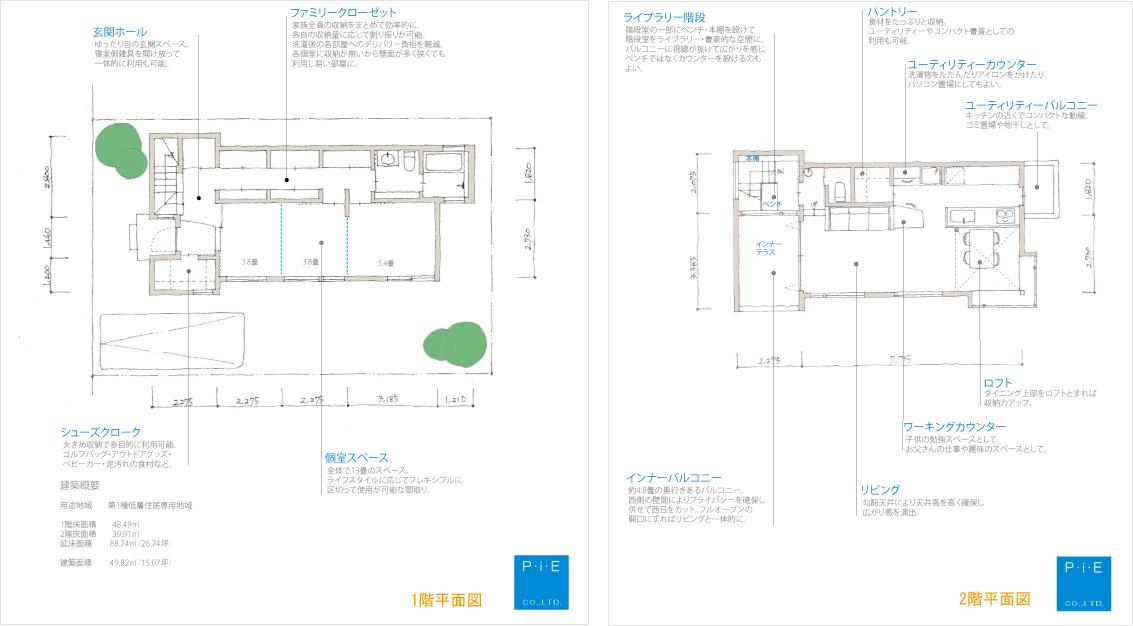 デザインローコスト住宅