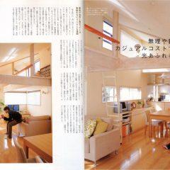 「&homeアンドホーム」掲載! 狭小ローコスト住宅設計事例