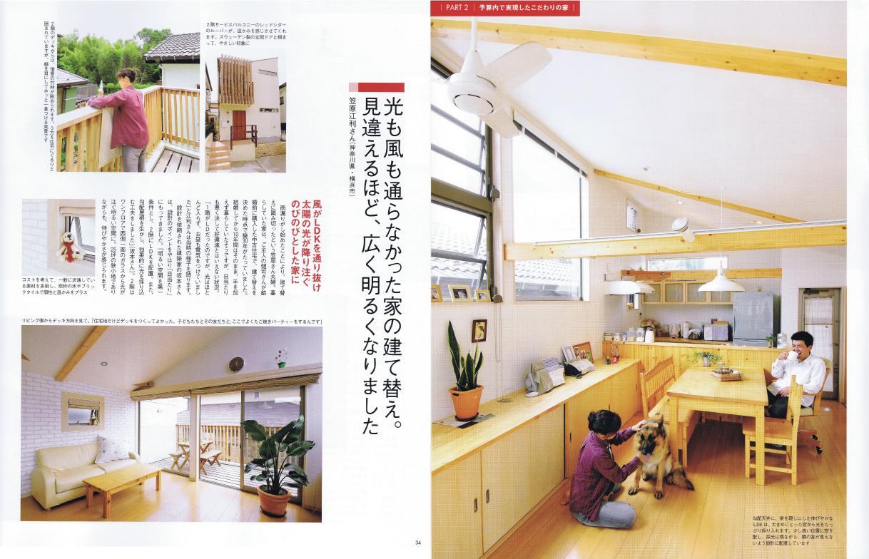 横浜の狭小ローコスト住宅掲載事例