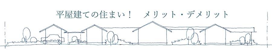 平屋建ての家メリットデメリット