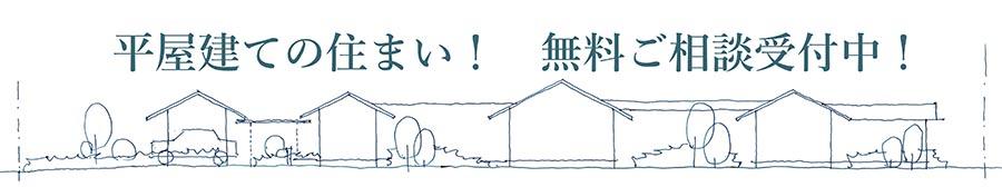 建築家・設計事務所と建てる平屋建ての家無料相談