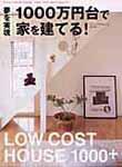 1000万円台で家を建てる