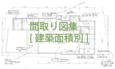 住宅間取り図集 建築面積坪数別