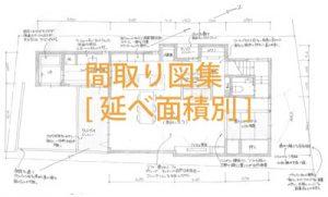 住宅間取り図集 延べ床面積坪数別