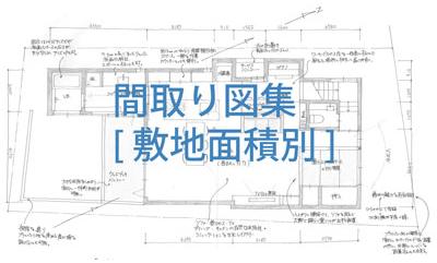 敷地面積坪数別の間取り図集