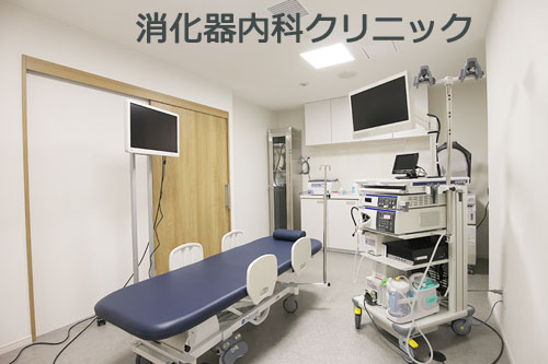 消化器内科クリニック内視鏡室