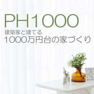 PH1000 :  1000万円台の家づくり