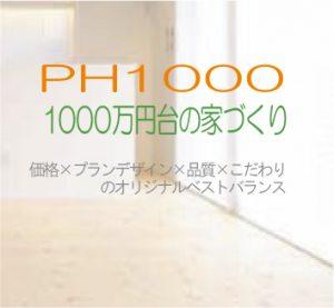 建築家と建てる1000万円台のデザインローコスト住宅